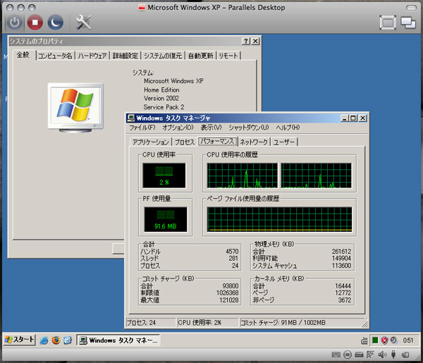 「Parallels Desktop 4.0 for Mac」における「Virtual SMP」の実装。マルチコアCPUをエミュレートしているため、「Windows XP Home Edition」においても複数の仮想コアを利用可能