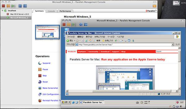 「Mac OS X 10.5 Leopard」+「Parallels Server 3.0 for Mac Build 2150.92060」
