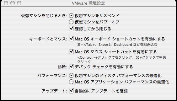 日本語化されたインターフェイス