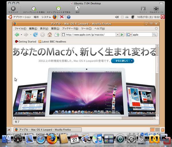 「Mac OS X 10.5 Leopard」+「VMware Fusion 1.1 Release Candidate 1 Build 61385」+「Ubuntu Desktop 7.0.4」