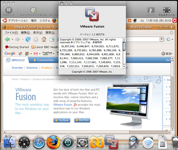 「Mac OS X 10.5 Leopard」+「VMware Fusion 1.1 Build 62573」+「Ubuntu 7.0.4」