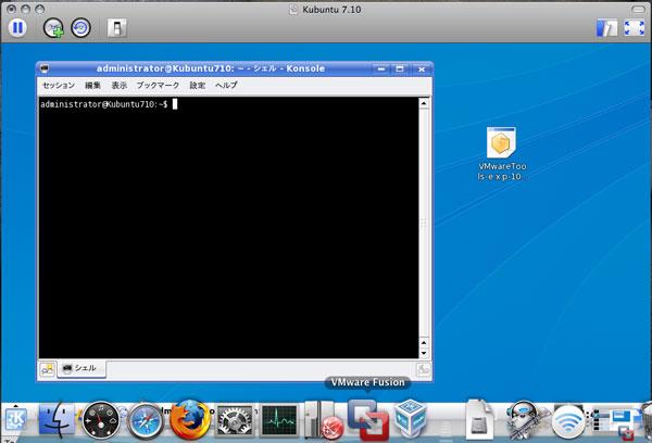 「VMware Tools」インストール後の状態。ツールバー右上に配置されている「Unity」モードのアイコンがアクティブとなり、実行可能な状態となります