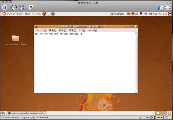 「VMware Tools」インストール後の状態。ツールバー右上に配置されている「Unity」モードのアイコンがアクティブとなり、実行可能な状態となる
