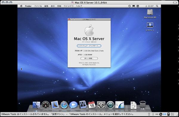 「VMware Fusion 2.0 Build 116369」+「Mac OS X Server 10.5.4」