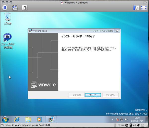 「VMware Tools」もインストール可能